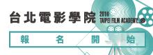 2016台北電影學院
