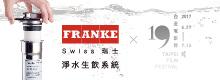 Franke濾水器生飲系統