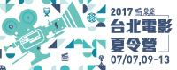 2017 台北電影夏令營