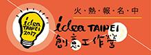 2017 idea TAIPEI創意工作營十月號開放報名!