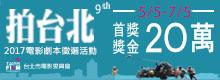 第九屆「拍台北」電影劇本徵選5/5-7/5收件