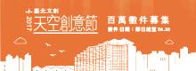 臺北文創2017天空創意節