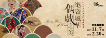 《絕袋風華 偶戲之美》一甲子的歲月 典藏特展