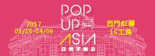 16工房×Pop Up Asia Store 亞洲手創店1/10-4/9登場!