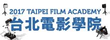 2017台北電影學院