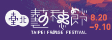 臺北藝穗節