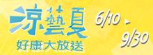 台北市文化基金會 2015「涼藝夏」好康大放送