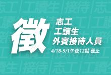 2016台北電影節志工/工讀生/外賓接待人員招募中!