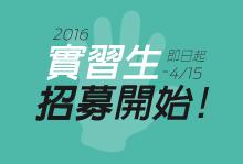 2016台北電影節實習生招募開跑囉!