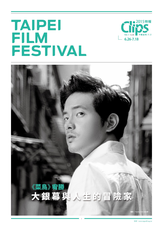 第17屆台北電影節開幕首映電影《菜鳥》劇照。取自台北電影節官網