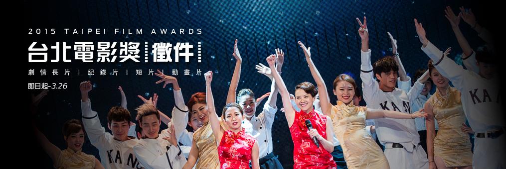 2015台北電影節
